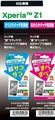 【Xperia Z1対応】液晶保護フィルム(防指紋)