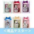 【現品テスター】デコラパルファム フレグランスクッション