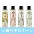 【現品テスター】パニエデサンス エッセンシャルズ ボディー&マッサージオイル