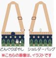 【となりのトトロ】とってもかわいい♪ニット生地のトートバッグ・ショルダーバッグ
