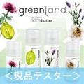 【現品テスター】グリーンランド ボディーバター