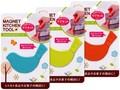【レトルトやお菓子の開封に!】レトルト&プルタブオープナー マグネットタイプ