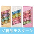 【現品テスター】アマイワナ  バスキャンディー 4粒ギフトセット【入浴剤】