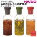 HARIO(ハリオ)クッキングボトル 150ml CKB-150-OG/CKB-150-R/CKB-150-CGR
