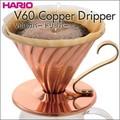 HARIO(ハリオ)V60カパードリッパー VDP-02CP