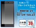 <液晶保護シール>Xperia Z1 SO-01F(エクスぺリア ゼットワン)/SOL23ブルーライトカット液晶保護シール