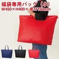 【セールバッグ 小】福袋用の不織布バッグ*全3色