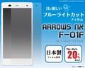 <液晶保護シール>ARROWS NX F-01F(アローズ)用ブルーライトカット液晶保護シール