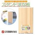 【ちょっと便利な、立つ木製まな板!】 スタンドまな板 (小34cm・中39cm・大42cm)