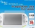 <液晶保護シール>PlayStation Vita PCH-2000用ブルーライトカット液晶保護シール