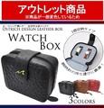 【ジュエリー・ケース・用品】<アウトレット品>オーストリッチ風レザー 腕時計収納ボックス
