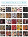 【Upper&Life(アッパーアンドライフ)】3D Protect Sticker 3DプロテクトiPhone5カバーステッカー