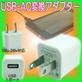 USBグッズ!【USB-AC電源変換アダプター】(1色展開)