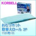 日本育児 KORBELL おむつポット 取替えロール 3P(12m巻×3) NI-2813
