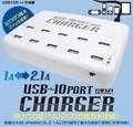 最大10個まで接続可能! USB-10ポートチャージャー(充電器) 最大出力10A