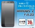 <液晶保護シール>ARROWS Z FJL22(アローズ ズィー)用ブルーライトカット液晶保護シール