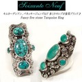 【Soixante Neuf】Fancy five stone Turquoise Ring