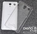 <オリジナル商品製作用>DIGNO M KYL22(ディグノ エム)用ハードクリアケース