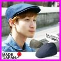 【日本製】デニム【帽子】メンズ EdgeCity(エッジシティー) デニム ハンチングS・M・Lサイズ