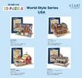 3D立体パズル World Style USA