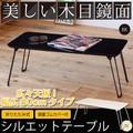 【新生活】【直送可】シルエットテーブル【鏡面加工】【木目】【テーブル】【送料無料】