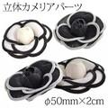 【カメリアデコ素材】メッシュ縁取りグログラン50mm デコレーションパーツ フラワー 手芸