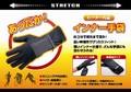 【予約受注】 インナーヒーターグローブ ヒーター内蔵インナー手袋