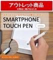 <スマホケース>【アウトレット】スマートフォン&タブレットPC用タッチペン(ホワイト)