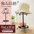 帽子&ウィッグスタンド<帽子掛け アクセサリースタンド><Hat&Wig stand>