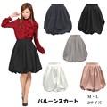 即納!バルーンスカート☆大きいサイズ、作りました!