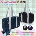 【直送可】【ar CONOMI+】スクールボストンバッグ