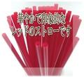 【ストロー】カラーストレートストロー業務用箱入 レッド