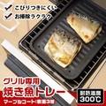 グリル専用焼き魚トレー マーブルコート<Grill dedicated grilled fish tray  Marble Court>