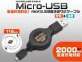 <スマホケース>急速充電対応! microUSB巻き取り式ケーブル(110cm) 出力 2000mA