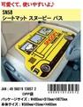シートマット スヌーピー バス
