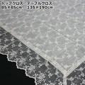 テーブルクロス/トップクロス<レース刺繍 ローズ 薔薇>
