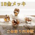 【30%OFF】【天然石 ビーズ】【K18メッキ】四神獣水晶4点セット【天然石 四神獣】