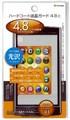 【液晶画面をキズ・汚れから守る】スマートフォン用ハードコート液晶ガード4.8c