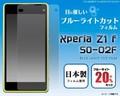 <液晶保護シール>Xperia Z1 f SO-02F(エクスぺリア ゼットワン エフ)ブルーライトカット液晶保護シール