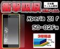 <液晶保護シール> Xperia Z1 f SO-02F(エクスぺリア ゼットワン エフ)用衝撃吸収液晶保護シール