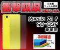 <液晶保護シール>Xperia Z1 f SO-02F(エクスぺリア ゼットワン エフ)用衝撃吸収 背面用保護シール