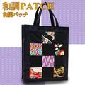 ■定番商品■鮮やかな和柄が素敵な和調バッグ♪【和調PATCH】