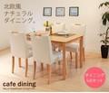 【直送可】【キース】ダイニングセット ダイニングテーブル 5点セット (135cm幅/4人掛け用)