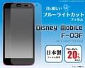 <液晶保護シール>Disney Mobile F-03F用ブルーライトカット液晶保護シール