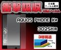 <液晶保護シール>AQUOS PHONE Xx 302SH(アクオスフォン)用衝撃吸収液晶保護シール