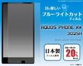 <液晶保護シール>AQUOS PHONE Xx 302SH(アクオスフォン)用ブルーライトカット液晶保護シール