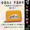 人気の縁起物ふくろう財布の新シリーズ!小型ラウンドファスナータイプ〜七ふくろう財布〜