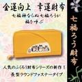 人気の縁起物ふくろう財布の新シリーズ長型ラウンドファスナータイプ〜七ふくろう財布〜