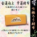 人気の縁起物ふくろう財布の新シリーズ長型カブセタイプ〜七ふくろう財布〜