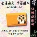 人気のふくろう財布の新シリーズ!中型カブセタイプ〜裕ふくろう財布〜